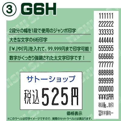 uno2w 印字 G6H 6桁印字 ジャンボ