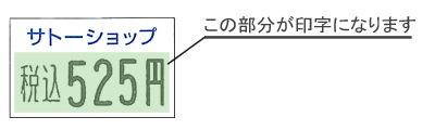 uno2w 印字説明