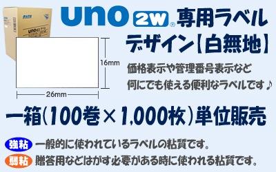 UNO 2w PROMO ジャンボ 白無地 1箱 100巻