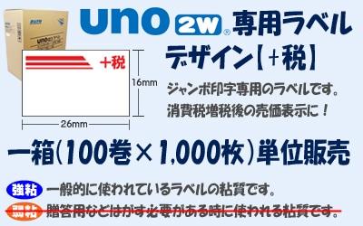 UNO 2w PROMO ジャンボ +税 1箱 100巻