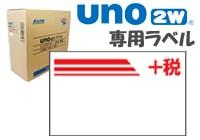 ハンドラベラー UNO2w ジャンボ 専用ラベル +税 10巻