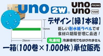 UNO 2w FOOD promo 新耐水紙 緑ライン(冷凍糊) 100巻