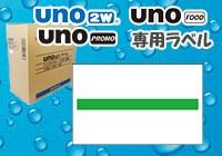 ハンドラベラー UNO2w FOOD PROMO 新耐水紙  緑ライン 100巻