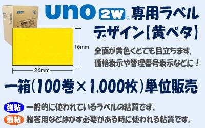 UNO 2w PROMO ジャンボ 黄ベタ 1箱 100巻
