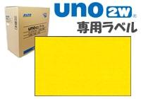ハンドラベラー UNO2w PROMO 専用ラベル 黄ベタ 100巻