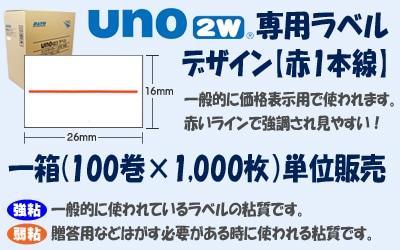 UNO 2w PROMO ジャンボ 赤1本線 1箱 100巻