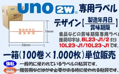 UNO 2w PROMO ジャンボ 製造年月日/賞味期限 1箱 100巻