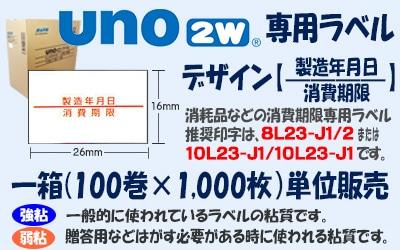 UNO 2w PROMO ジャンボ 製造年月日/消費期限 1箱 100巻