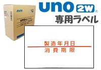 ハンドラベラー UNO2w PROMO 専用ラベル 製造年月日/消費期限100巻