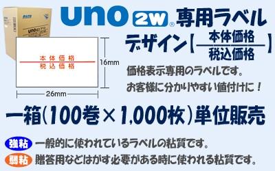 UNO 2w PROMO ジャンボ 本体価格/税込価格 1箱 100巻