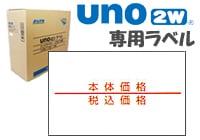 ハンドラベラー UNO2w PROMO 専用ラベル 本体価格/税込価格 100巻