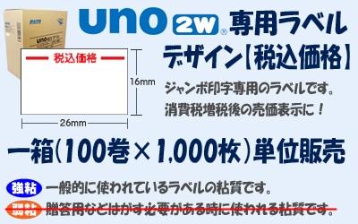 UNO 2w PROMO ジャンボ 税込価格 1箱 100巻