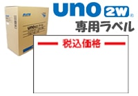 ハンドラベラー UNO2w ジャンボ 専用ラベル 税込価格 100巻
