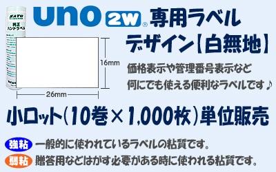 UNO 2w PROMO ジャンボ 白無地 小ロット 10巻