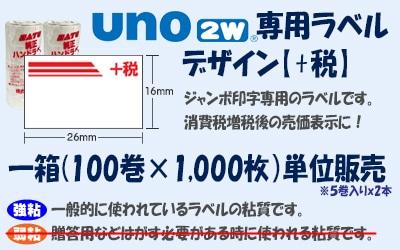 UNO 2w PROMO ジャンボ +税 小ロット 10巻