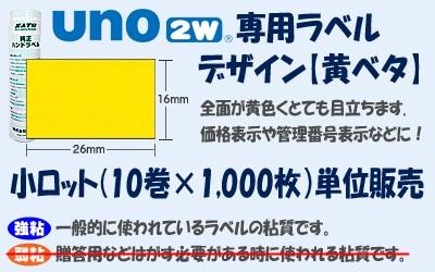 UNO 2w PROMO ジャンボ 黄ベタ 小ロット 10巻