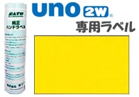 ハンドラベラー UNO2w PROMO 専用ラベル 黄ベタ 10巻