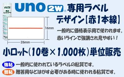 UNO 2w PROMO ジャンボ 赤1本線 小ロット 10巻