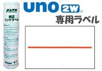 ハンドラベラー UNO2w PROMO 専用ラベル 赤1本線 10巻