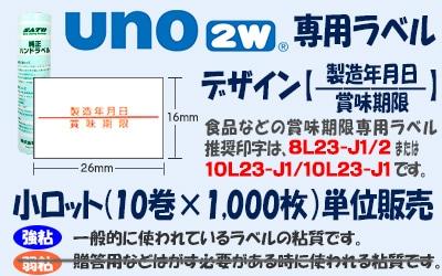 UNO 2w PROMO ジャンボ 製造年月日/賞味期限 小ロット 10巻
