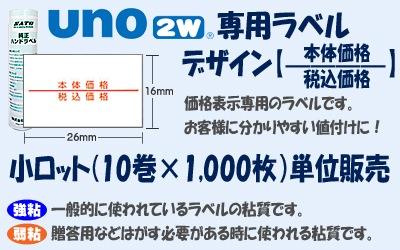 UNO 2w PROMO ジャンボ 本体価格/税込価格 小ロット 10巻