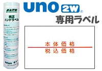 ハンドラベラー UNO2w PROMO 専用ラベル 本体価格/税込価格 10巻