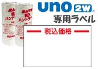 ハンドラベラー UNO2w ジャンボ 専用ラベル 税込価格 10巻