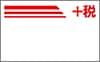 UNO 2W ジャンボ 専用ラベル +税 特措法デザイン