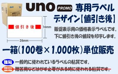 UNO 2w PROMO ジャンボ 値引き後 1箱 100巻