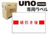 ハンドラベラー UNO2w PROMO 専用ラベル 値引き後 100巻