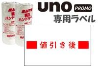 ハンドラベラー UNO2w PROMO 専用ラベル 値引き後 10巻