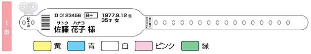 サトーの医療用リストバンド�型ソフトタイプ