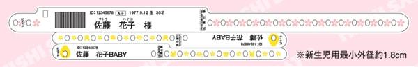 サトーの医療用リストバンド6型ソフトタイプ小児新生児