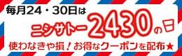 毎月24・30日はニシサトーの日 使わなきゃ損!お得なクーポン配布!