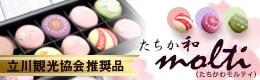 VERDEのマカロン詰め合わせ 「たちか和molti」立川観光協会推奨認定品