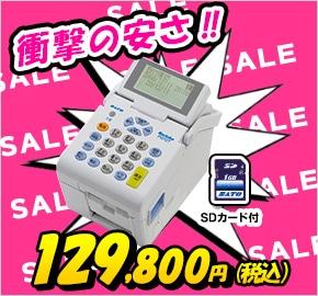 「バーラベFI212T」本体