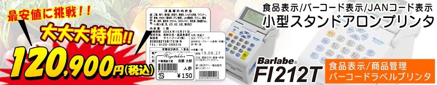食品表示 ラベルプリンタなら、satoバーラベ FI212T 激安、最安、格安の 価格 122,000円 セール SATO正規店でのサトー販売店だからの安心商品です!