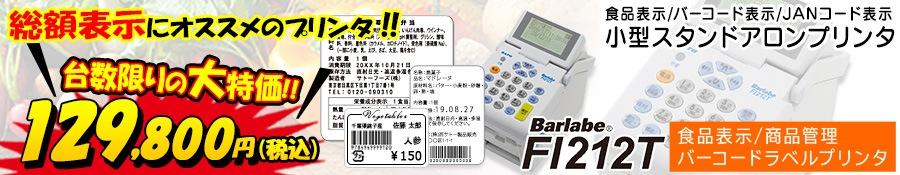 食品表示 ラベルプリンタなら、satoバーラベ FI212T 激安、最安、格安の 価格 120,000円 セール SATO正規店でのサトー販売店だからの安心商品です!