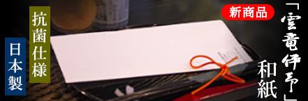 使い捨て マスクケース 紙製 FSC認証紙 200枚 日本製 高級和紙