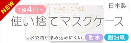 使い捨てマスクケース 安い! 一時保管 仮置き 1枚4円〜