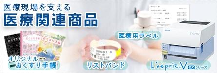 医療特集 最新の技術で、医療現場を支える 医療関連商品 お薬手帳 リストバンド 医療用ラベル レスプリラベル