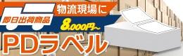 レスプリ CL PDラベル 物流ラベル sato バーコードプリンタ 8000円〜