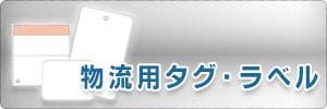 物流ラベル タグ SATO 百貨店標準タグ ラベル JIS標準タグ ラベル