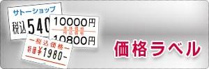 ハンドラベラー 価格ラベル SATO