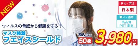 ウィルスの脅威から健康を守る「マスク装着型フェイスガード」