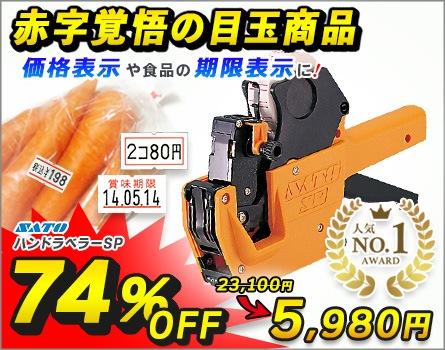 赤字覚悟の目玉商品 ハンドラベラー SP SATO 価格表示や食品の期限表示に活躍!
