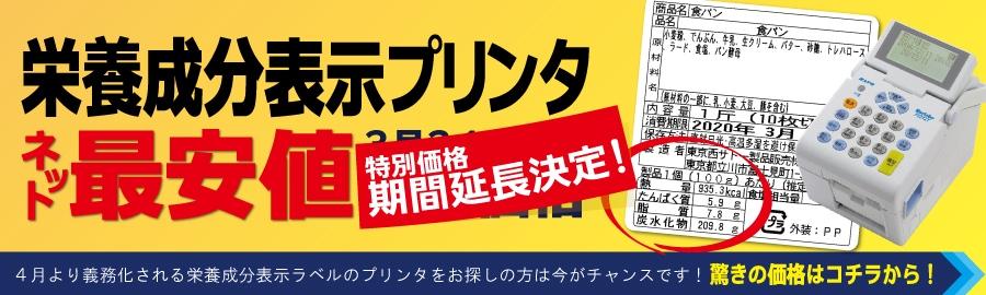 食品表示 ラベルプリンタなら、satoバーラベ FI212T 激安、最安、格安の 価格 129700円 SATO正規店でのサトー販売店だからの安心商品です!