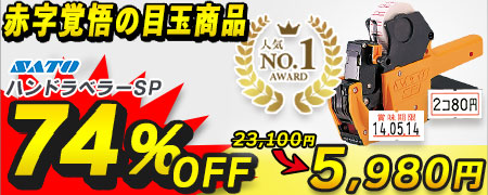 赤字覚悟の目玉商品 ハンドラベラー SP SATO(サトー) 価格表示や食品の期限表示に活躍!