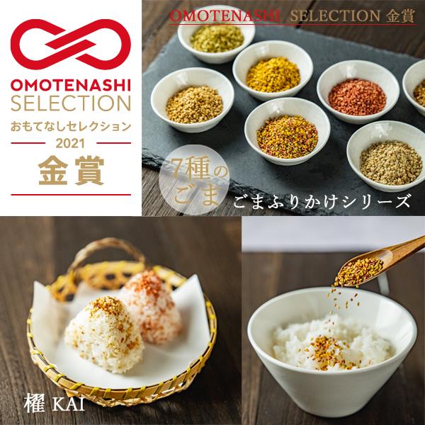 【OMOTENASHI SELECTION 金賞】ごまふりかけシリーズ