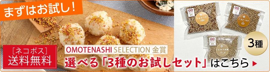 【OMOTENASHI SELECTION 金賞】(おためしセレクション金賞)選べる「3種のお試しセット」